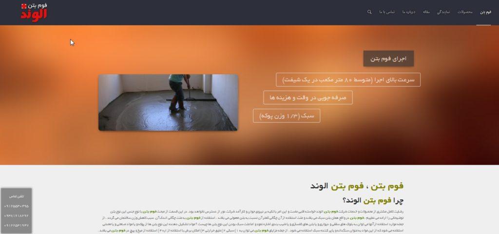بهینه سازی سایت فوم بتن الوند