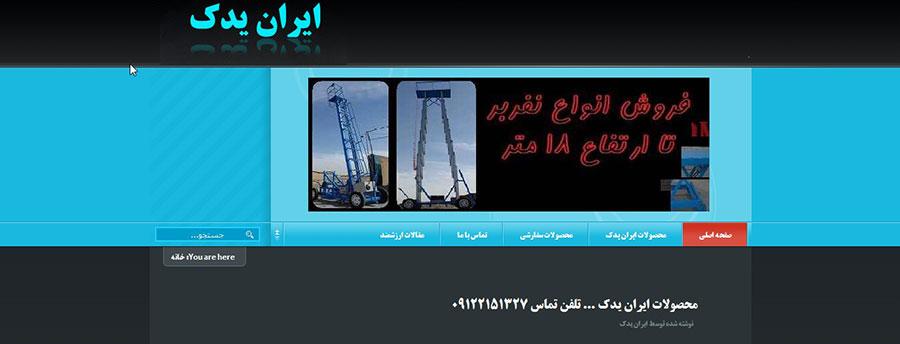 بهینه سازی سایت ایران یدک