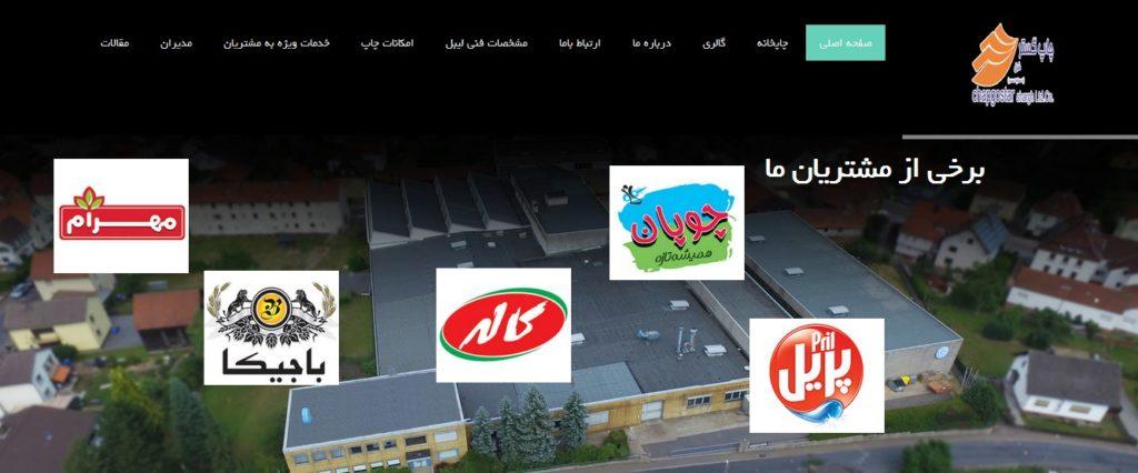 بهینه سازی سایت شرکت چاپ گستر شرق
