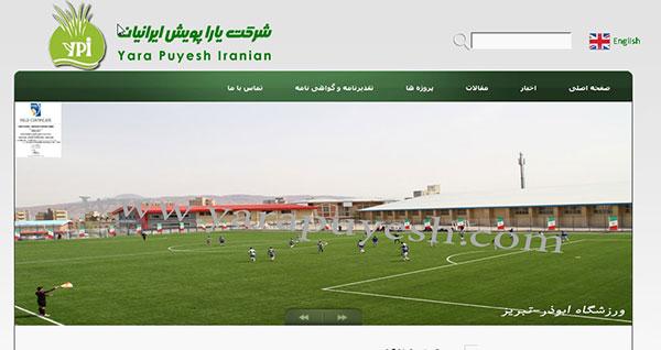 شرکت یارا پویش ایرانیان