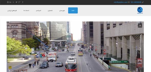 بهینه سازی سایت applyfirm