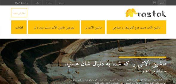 بهینه سازی سایت رستاک