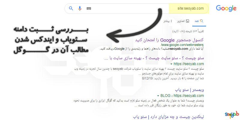 مراجعه به صفحه ایندکس گوگل