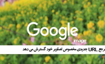 گوگل ایمیج