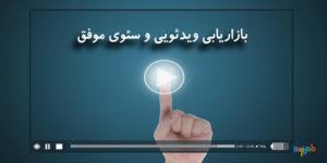 بازاریابی ویدئویی و سئوی موفق