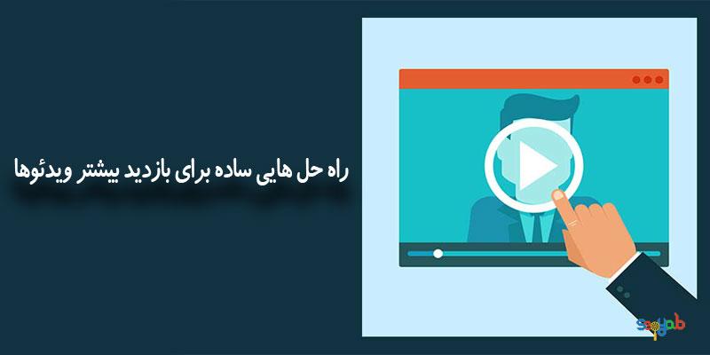 بهبود سئو با کمک ویدئوهای اشتراکی