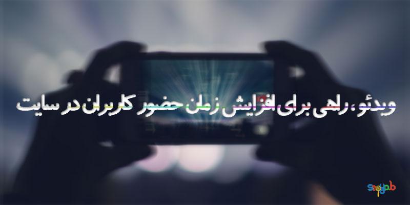 ویدیو و افزایش کاربران در سایت