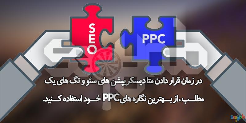 از داده های PPC خود بهترین استفاده را نمایید .