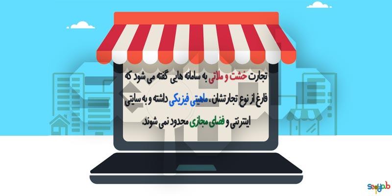 بهینه سازی محتوا برای کاربردهای محلی
