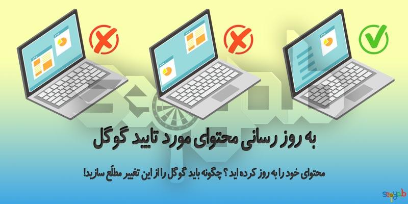به روز رسانی محتوای مورد تایید گوگل