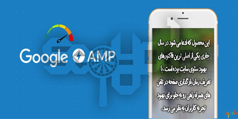 به کار گیری AMP گوگل (Accelerated Mobile Pages)