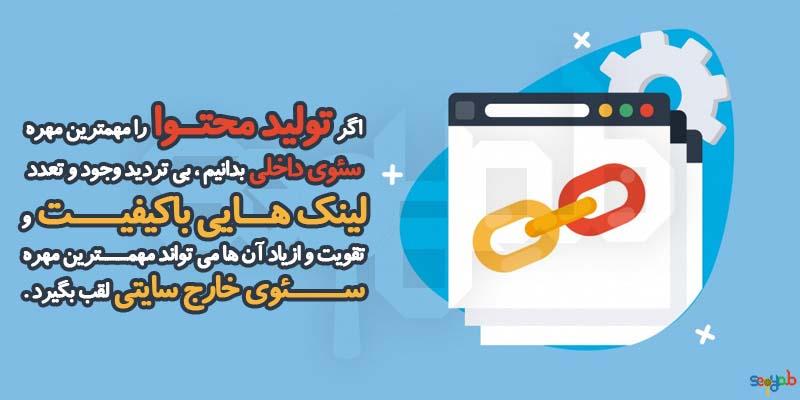 بک لینک سازی در راستای افزایش رتبه گوگل