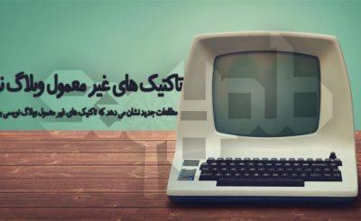 تاکتیک های غیر معمول وبلاگ نویسی