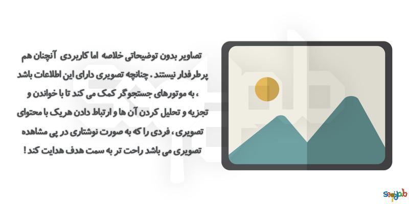 تصاویر و افزایش رتبه گوگل
