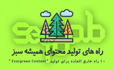 راه های تولید محتوای همیشه سبز