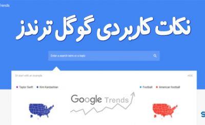 نکات کاربردی گوگل ترندز