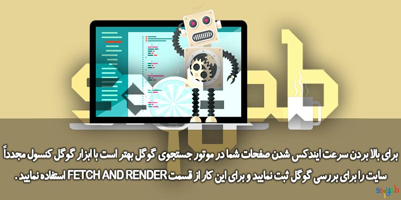 Fetch and Render کردن مجدد سایت