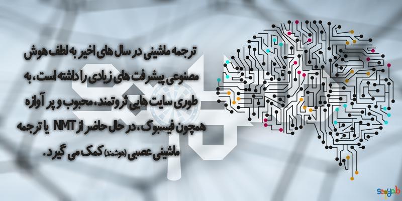 پیشرفت ترجمه ماشینی با کمک هوش مصنوعی