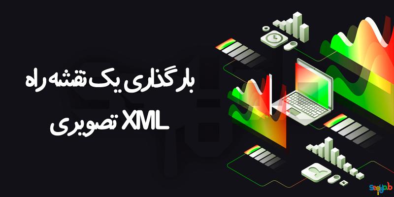 بارگذاری یک نقشه راه XML تصویری