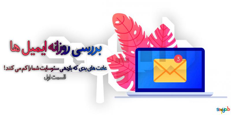 بررسی روزانه ایمیل ها و سئو سایت