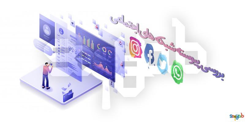 بررسی پیوسته شبکه های اجتماعی