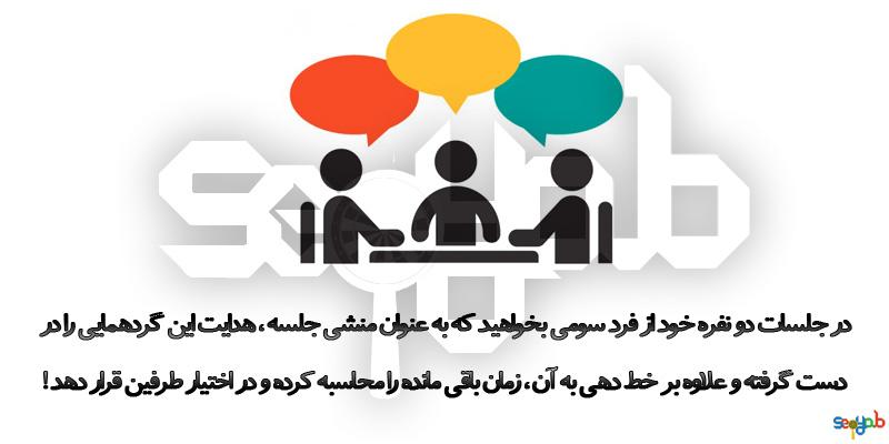 تشکیل یک جلسه بدون هماهنگی