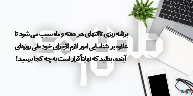 درست نکردن لیستی از اهداف هفتگی و ماهانه