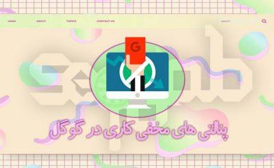 پنالتی های مخفی کاری در گوگل