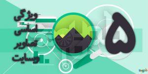 5 ویژگی اساسی تصاویر وب سایت