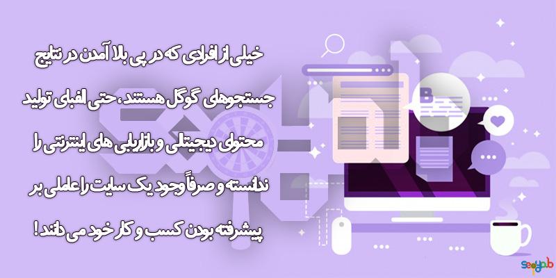 اهمیت کلمه کلیدی در وبلاگ نویسی - آخر