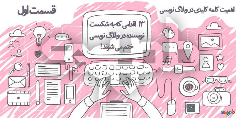 اهمیت کلمه کلیدی در وبلاگ نویسی