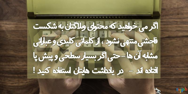 وسط - اهمیت کلمه کلیدی در وبلاگ نویسی چیست و چه کسی به آن ها اهمیت می دهد ؟!