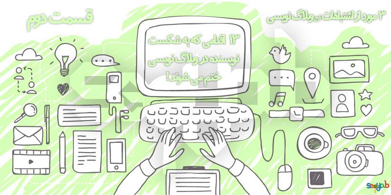 3 مورد از اشتباهات وبلاگ نویسی