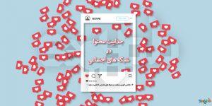 جذابیت محتوا در شبکه های اجتماعی