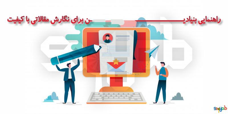 راهنمایی بنیادین برای نگارش مقالاتی با کیفیت