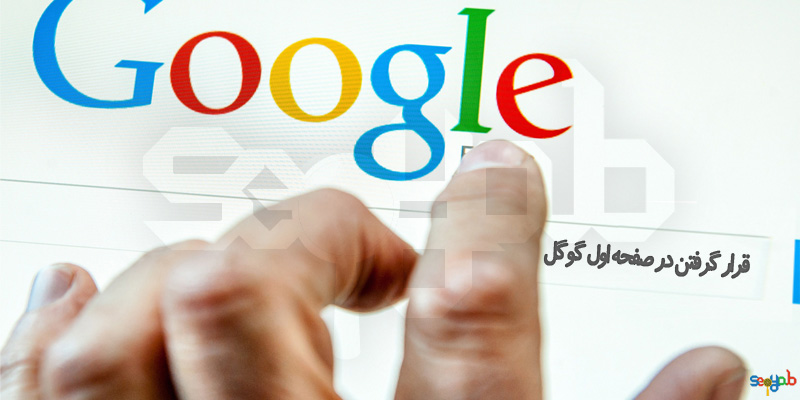 قرار گرفتن در صفحه اول گوگل