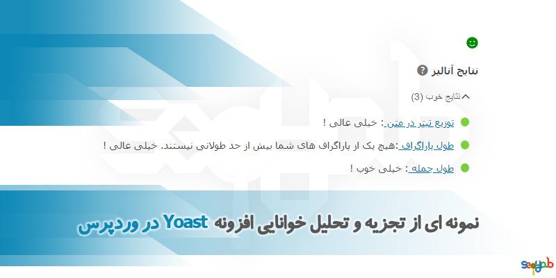 ابزار Yoast سئو برای وردپرس